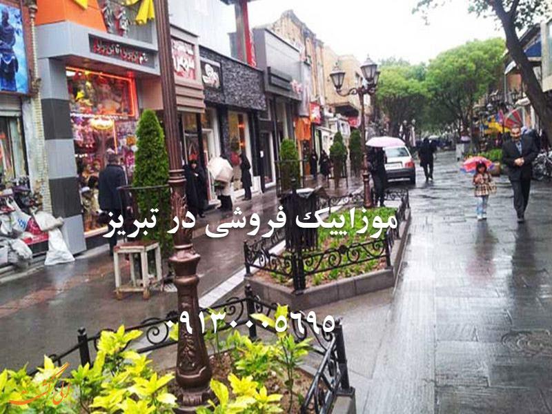 موزاییک فروشی در تبریز