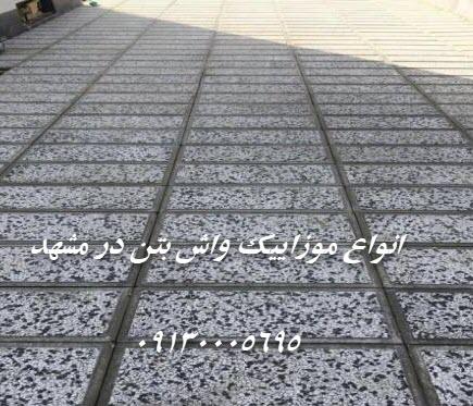 تصویر نمونه کار واش بتن در یک ساختمان در مشهد