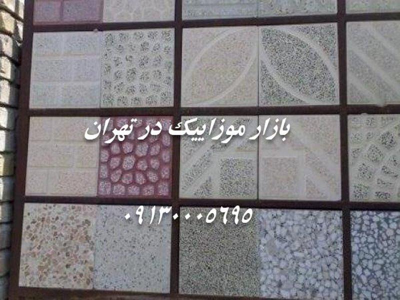 بازار موزاییک تهران